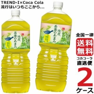 綾鷹 茶葉のあまみ 2L PET 2ケース × 6本 合計 12本 送料無料 コカコーラ社直送 最安挑戦