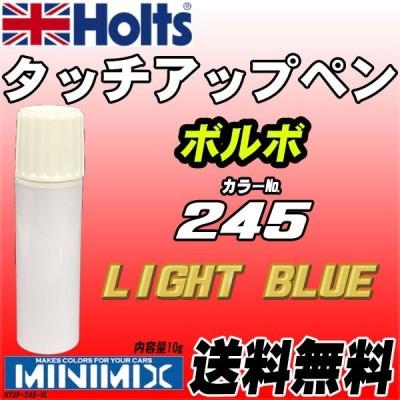 タッチアップペン ボルボ 245 LIGHT BLUE Holts MINIMIX 【クリックポスト代引不可】
