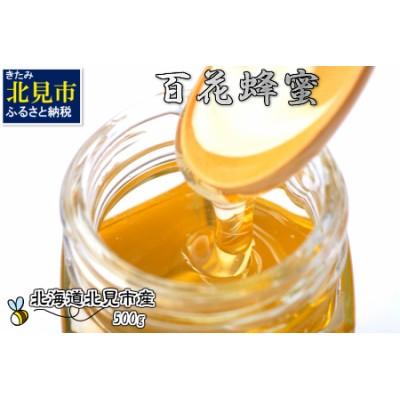 【A-302】酒井農園 百花蜂蜜500g