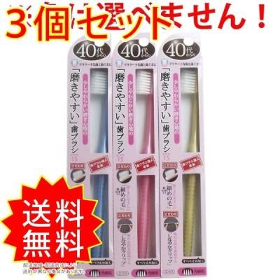 3個セット 40代からの 磨きやすい歯ブラシ 先細 1本入 LT-15 ライフレンジ まとめ買い 通常送料無料