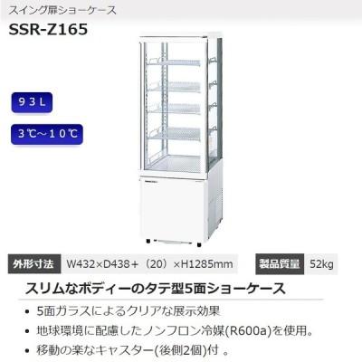 SSR-Z165  Panasonic 旧SSR-165BN 業務用 スイング扉 5面ガラス 冷蔵 ショーケース 幅432×奥行438+(20)×高さ1285 93L 100V 新品  別料金にて設置等
