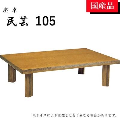 座卓 ローテーブル テーブル リビングテーブル 105 折れ脚 折りたたみ シンプル モダン ナラ 民芸
