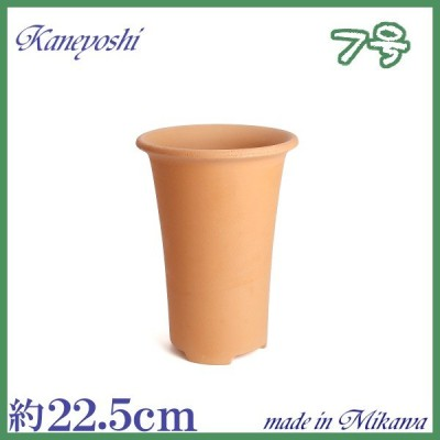植木鉢 陶器 おしゃれ サイズ 22.5cm 安くて植物に良い鉢 素焼長ラン鉢 7号