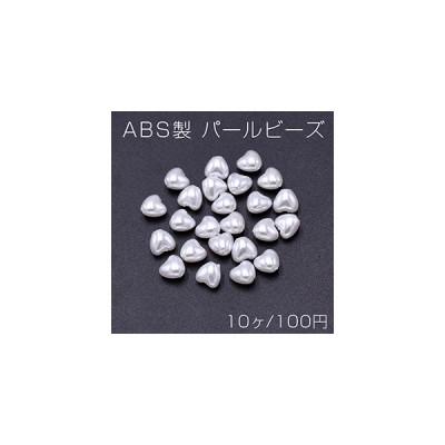 ABS製 パールビーズ ハート型 5.5×6mm ホワイト【10ヶ】