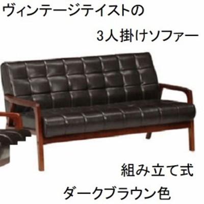 合成皮革張り 組み立て式 ビンテージ風  3人掛けソファ バイキャスト風 ブラウン色