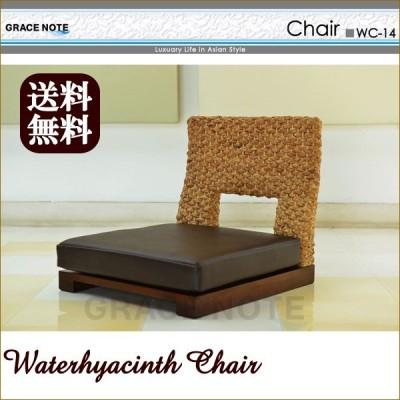 アジアン家具 椅子 ウォーターヒヤシンス 座椅子 グレイスノート チェア フロアチェアー