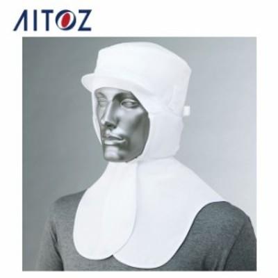 AZ-861081 アイトス 衛生頭巾   作業着 作業服 オフィス ユニフォーム メンズ レディース