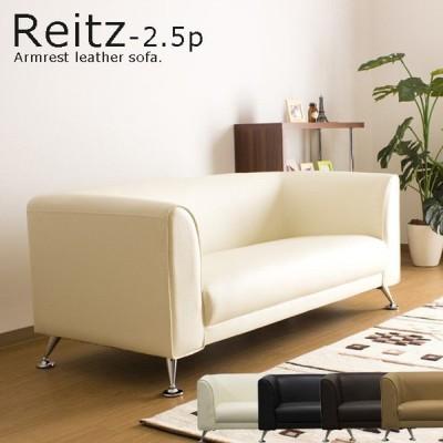 PVC合成レザー張りシンプルデザインソファー 幅150cm 2.5人掛け 2.5人がけ ソファ フロアーソファー ローソファー Reitz