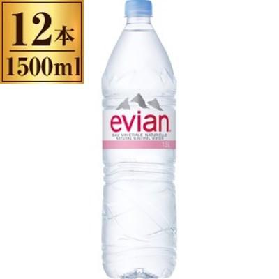 エビアン ミネラルウォーター 1.5L 12本