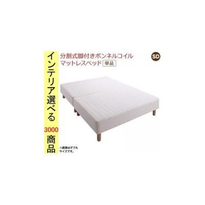 ベッド マットレスベッド 120×195×42cm ポリエステル ボンネルコイル 2分割可能 セミダブル 脚22cm アイボリ—色 YC8500045304