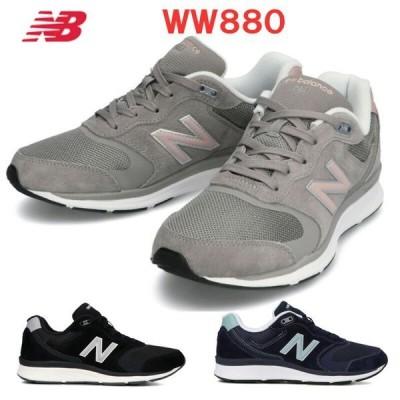 ニューバランス WW880 レディース ウォーキングシューズ 2E 幅広 全3色 ブラック BL4 グレイ GP4  ネイビー NB4 靴 敬老の日 プレゼントにも最適