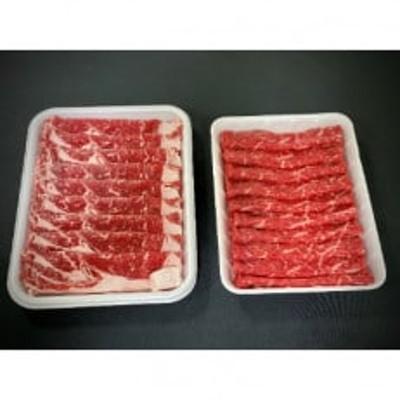 厳選牛ロース肉・厳選牛赤身肉スライス すき焼・しゃぶしゃぶ食べ比べセット