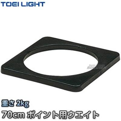 【TOEI LIGHT・トーエイライト】ポストウエイト G-1329(G1329)   コーンウエイト コーナーポイントウエイト ジスタス XYSTUS