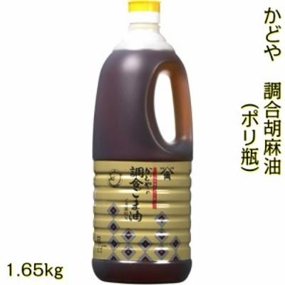 かどや 調合胡麻油(ポリ瓶) 1.65kg【業務用食品】