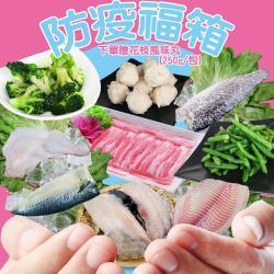 【賣魚的家】超值防疫安心祈福箱組 B組