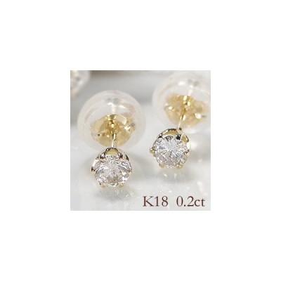 ダイヤモンドピアス ピアス ダイヤモンド ダイヤ 一粒 ゴールド 一粒石 0.2ct シンプル K18 YG PG WG 6本爪 SIクラス JCP-402874