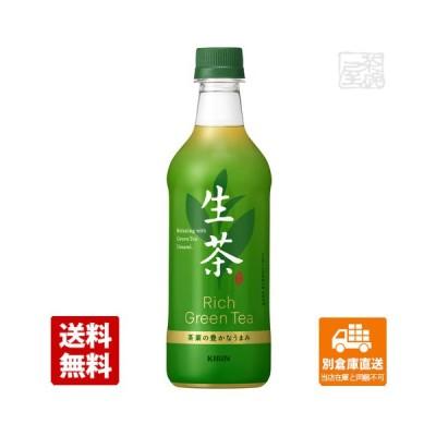 キリン 生茶 ペット 525ml 24セット 送料無料 同梱不可 別倉庫直送