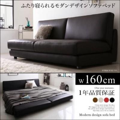 【送料無料】ふたり寝られるモダンデザインソファベッド Nivelles ニヴェル 160cm