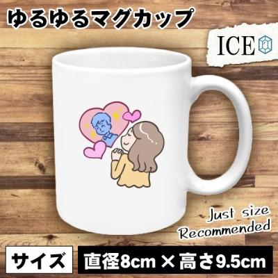恋に恋する女性 おもしろ マグカップ コップ 陶器 可愛い かわいい 白 シンプル かわいい カッコイイ シュール 面白い ジョーク ゆるい プレゼント プレゼント