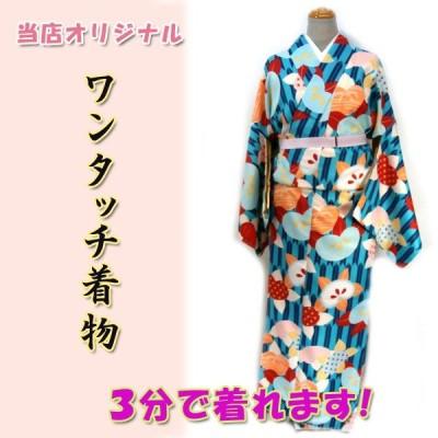 ワンタッチ着物 Lサイズ kjwk20-7l 巻くだけ簡単  洗える着物  青地 ブルー矢絣 橘 ポリエステル 3分で着れます