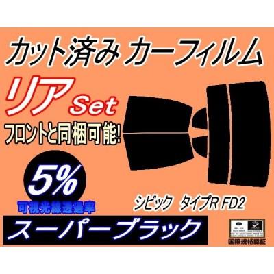 リア (s) シビック タイプR FD2 (5%) カット済み カーフィルム FD2系 TypeR type-R ホンダ