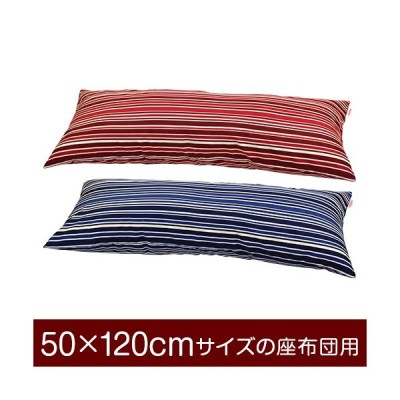 枕カバー 50×120cmの枕用ファスナー式  トリノストライプ パイピングロック仕上げ