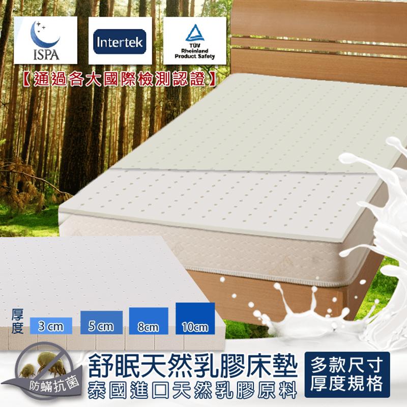 【格藍傢飾】100%頂級天然乳膠5cm防蹣抗菌床墊(雙人-雅典娜)