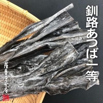 釧路あつば昆布 天然特厚1等 500g ~ 北海道水産物検査協会検査物 ~