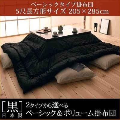 「黒」日本製2タイプから選べるベーシック&ボリュームこたつ掛布団 ベーシック 5尺長方形サイズ