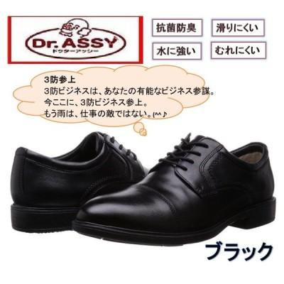 メンズ ビジネス ウォーキング ドクターアッシー Dr.ASSY ビジネスシューズ DR-6202 ブラック