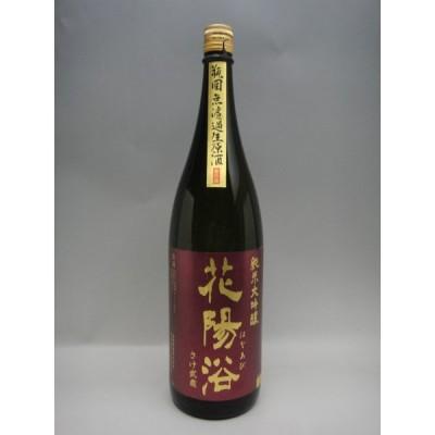 花陽浴 純米大吟醸 さけ武蔵 日本酒 1800ml 2021年詰