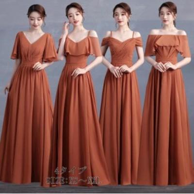 ブライズメイド ドレス パーティードレス 結婚式ドレス ロング丈 ワンピース フォーマル お呼ばれ ウエディングドレス カラードレス 二次