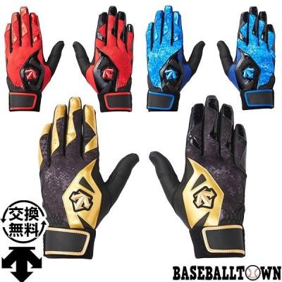 交換送料無料 デサント バッティンググローブ 大人 両手用 グラブ バッティング手袋 DBBNJD01 メール便可 野球