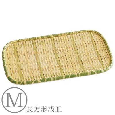 竹風メラミン製食器 長方形浅皿 Mサイズ 30cm ベーシック BMCT2