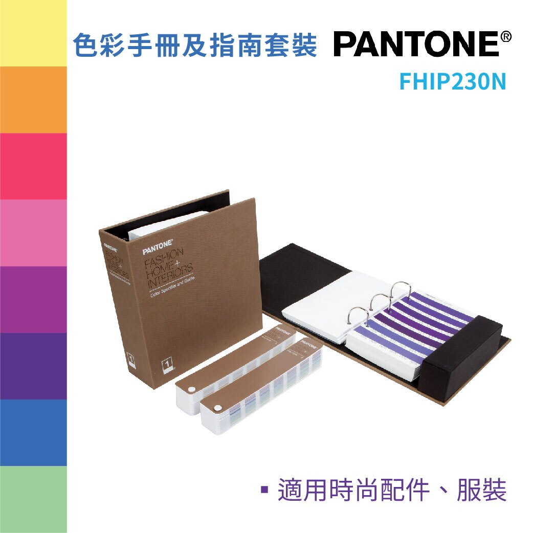 FHIP230N 色彩手冊及指南套裝 PANTONE 色票 顏色打樣 色彩配方 彩通 靈感 室內裝潢 家居 布料