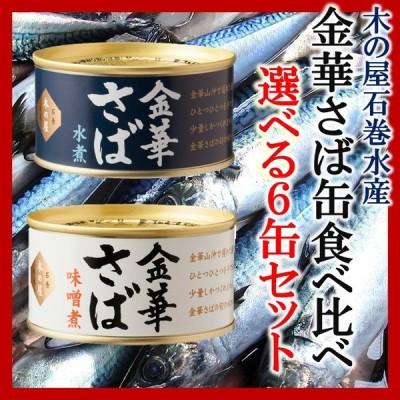 金華さば選べる6缶セット 木の屋石巻水産