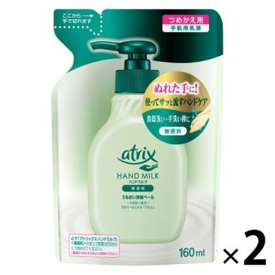 atrix(アトリックス) ハンドミルク 無香料 詰め替え160ml×2個 花王