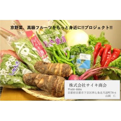 京野菜、高級フルーツをもっと身近に!!プロジェクト