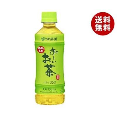 送料無料 伊藤園 お〜いお茶 緑茶 小竹ボトル 350mlペットボトル×24本入
