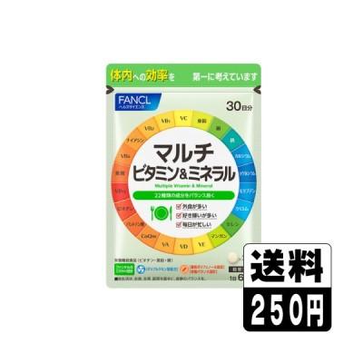 【送料250円】[ファンケル]マルチビタミン&ミネラル 30日分(180粒入)