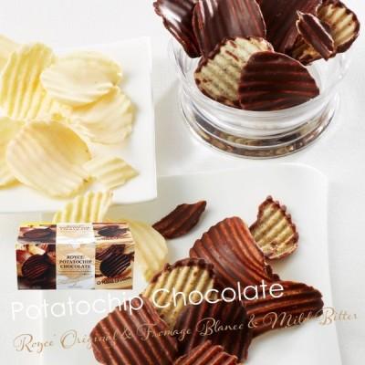 ロイズ ポテトチップチョコレート 3種セット