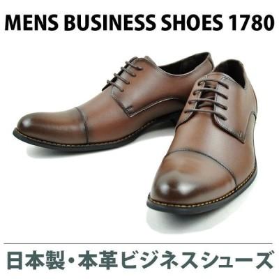 日本製 本革ビジネスシューズ 国産 天然皮革 紳士靴 ストレート紳士靴【1780DBR】