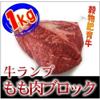 ローストビーフ 牛もも肉 ランプ ブロック 大容量1kg お歳暮にも大好評♪
