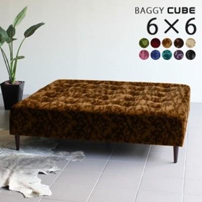 ベンチソファー 背もたれなし ベンチ アンティーク ソファー ソファ 北欧 長椅子 待合 リビング Baggy Cube 6×6 ミカエル