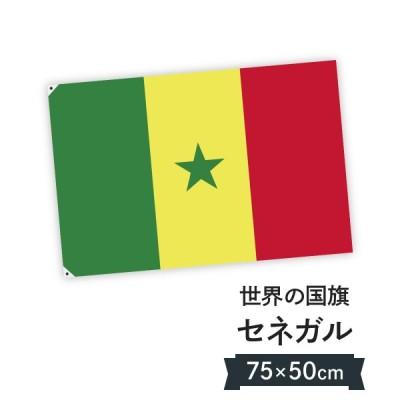 セネガル共和国 国旗 W75cm H50cm