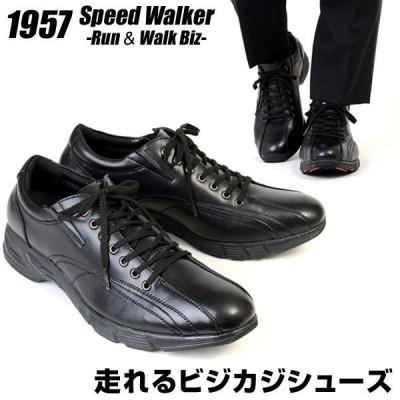 メンズ 走れるビジネスシューズ カジュアルシューズ キングサイズ 通気性 衝撃吸収 レースアップ 靴 1957 ブラック 7610