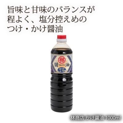 林商店 かけ醤油 1000ml