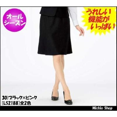 オフィス 事務服 制服 BONMAX[ボンマックス] マーメイドスカート LS2188