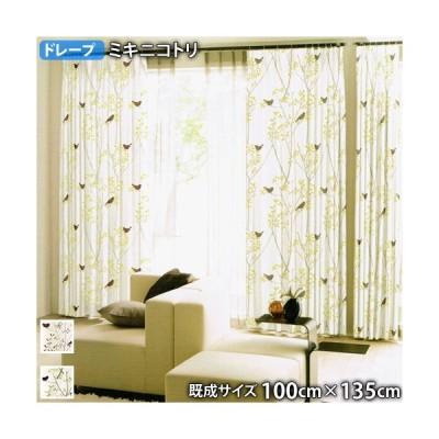 ドレープカーテン MIKI NI KOTORI-ミキニコトリ-(幅100cm×丈135cm)ウォッシャブル 遮光2級 形状記憶加工