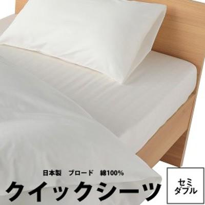 東京西川 beaute ボーテ クイックシーツ ボックスシーツ シーツ セミダブル 120×200cm ブロード BE1510 綿100% 日本製
